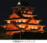 大阪城のライトアップ.jpg