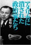 孫崎享著『アメリカに潰された政治家たち』.jpg