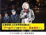 安保法制反対の先頭に立つ廣渡清吾氏.jpg