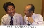 安倍首相と加計孝太郎理事長.jpg