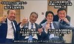 安倍首相のフレンズ.jpg