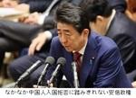 安倍首相の国会答弁.jpg