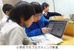 小学校でのプログラミング教育.jpg
