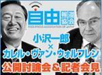 小沢一郎×カレル・ウォルフレン.jpg