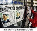 小沢元代表無罪を報ずる号外.jpg