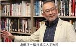 島田洋一福井県立大学教授.jpg