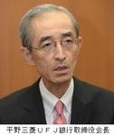 平野信行元三菱UFJ銀行代表取締役会長.jpg