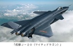 成都J−20(マイティドラゴン).jpg