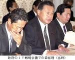 政府のIT戦略会議での森総理(当時).jpg