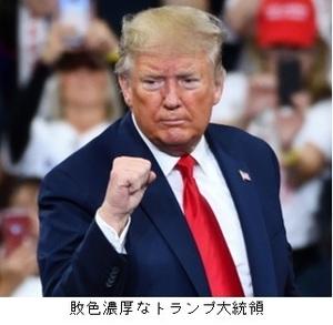 敗色濃厚なトランプ大統領.