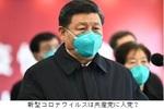 新型コロナウイルスは共産党に入党?.jpg