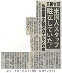 日刊ゲンダイのスクープ記事.jpg