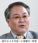 日本国のバランスシートをはじめて作成した高橋洋一教授.jpg