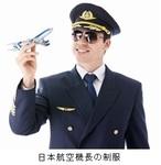 日本航空機長の制服.jpg