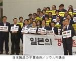 日本製品の不買条例/ソウル市議会.jpg