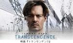 映画『トランセンデンス』.jpg