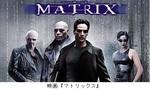 映画『マトリックス』.jpg