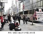 春節における中国人観光客/銀座.jpg
