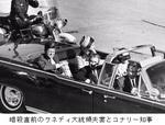 暗殺直前のケネディ大統領.jpg