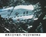 最悪の雫石空中衝突事故.jpg