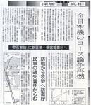 朝日新聞「深層・真相」記事.jpg