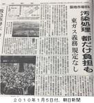 朝日新聞のスクープ記事.jpg