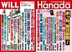 朝日新聞を攻撃する2月刊誌.jpg