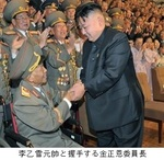 李乙雪元帥と金正恩委員長.jpg