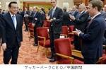 李克強首相とザッカーバークCEO.jpg