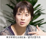 東京新聞社会部望月衣塑子記者.jpg
