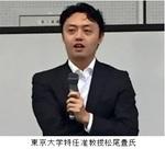 松尾豊特任准教授.jpg