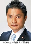 柿沢未途衆院議員.jpg