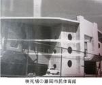 検死場の藤岡市民体育館.jpg