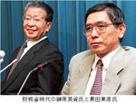 榊原英資氏と黒田東彦氏.jpg