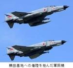 横田基地への着陸を拒んだファントム戦闘機.jpg