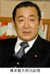 橋本龍太郎元総理.jpg