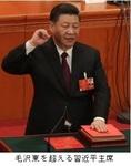 毛沢東を超える習近平主席.jpg