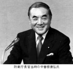 防衛庁長官当時の中曽根康弘氏.png