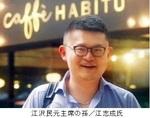 江志成氏/江沢民元主席の孫.jpg