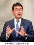 河井克行外交担当補佐官.jpg