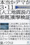 泉パウロ氏の本.jpg