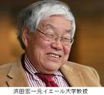 浜田宏一元イエール大学教授.jpg
