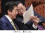 減税のカベ/安倍首相と麻生財務相.jpg