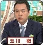 玉川徹氏.jpg