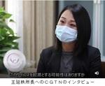 王延秩所長へのCGTNのインタビュー.jpg