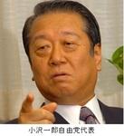 現在の野党について語る/小沢一郎氏.jpg