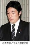 現地対策本部/中山外務副大臣.jpg