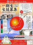 瑞穂の国記念小学院の生徒募集ポスター.jpg