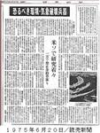 環境・気象兵器を伝える読売新聞.jpg