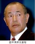 田中角栄元首相.jpg
